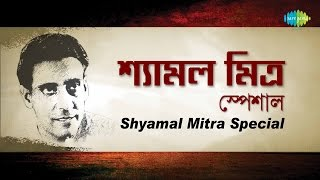 Weekend Classics Radio Show | Shyamal Mitra Bengali Special | HD Songs Jukebox