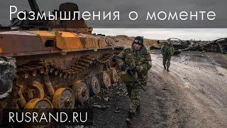 Дебальцево: котел для Киева