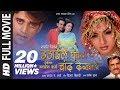 Uthaile Ghungta Chand Dekhile - Bhojpuri Full Movie