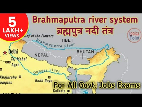Indian Geography : Brahmaputra River System | ब्रह्मपुत्र | For All Govt Job Exams