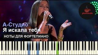 А-Студио - Я искала тебя (пример игры на фортепиано) piano cover