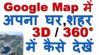 How to View My Home/City in Google Map 3D View (google map 360 street view of your favorite place) गूगल मैप में 3d view कैसे देखते हैं ? How to...