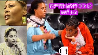 Asnakech Worku's Daughter on Seifu Fantahun Show