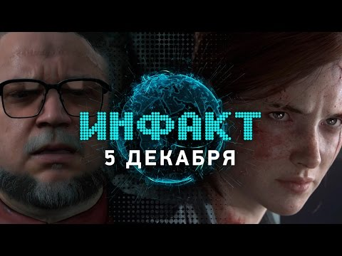 Инфакт от 05.12.2016 [игровые новости] — PlayStation Experience, The Last of Us II, Death Stranding…