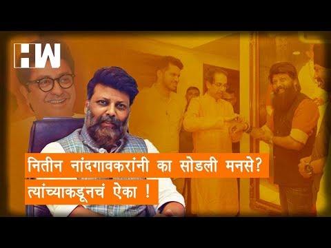 Nitin Nandgaonkar Shivsena | नितीन नांदगावकरांनी का सोडली मनसे? त्यांच्याकडूनचं ऐका !