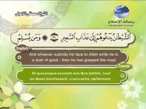 31- Luqman (Translation of the Meanings of The Noble Quran in the English Language)