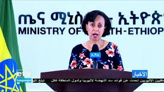 Arabic News May 6/2020|etv
