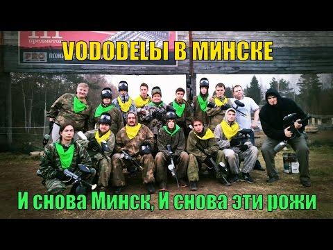 И снова Минск, и снова эти рожи
