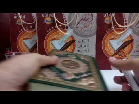 QURAN READING PEN ( AL NOOR HQ-390i ) (видео)
