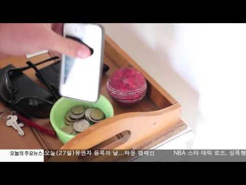 CA '운전중 스마트폰 금지' 강화  9.27.16 KBS America News