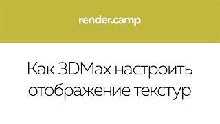 Как 3DMax настроить отображение текстур