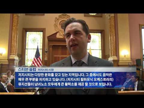 한인이 이끄는 뉴저지 시향 탄생 5.18.16  KBS America News