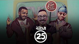 برامج رمضان - فين غادي 2  : الحلقة الخامسة والعشرون