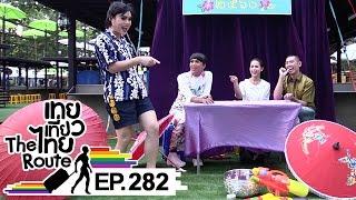 เทยเที่ยวไทย The Route  ตอน 282  เทปพิเศษ วันเทย'สาด...สงกรานต์ 2560 พิธีกร: ป๋อมแป๋ม,...