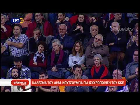 Κάλεσμα του Δ. Κουτσούμπα από τη Θεσσαλονίκη για ισχυροποίηση του ΚΚΕ | 10/12/2018 | ΕΡΤ
