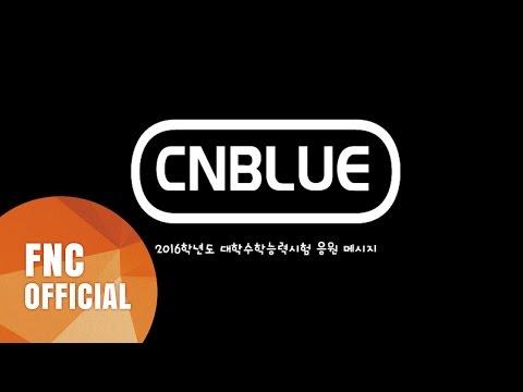 2016 CNBLUE 대학수학능력시험 응원 영상