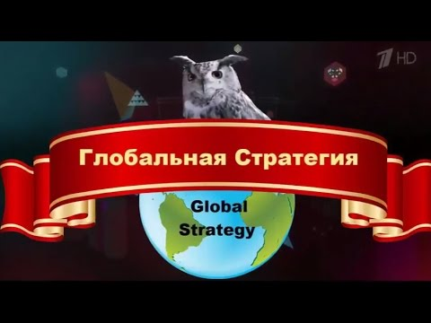 команда Глобальная Стратегия