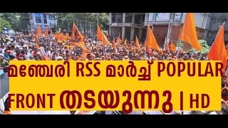 Video RSS Fight With Popular Front | RSS MARCH TO SATHYA SARANI STOPPED | 2016 MP3, 3GP, MP4, WEBM, AVI, FLV Juli 2018