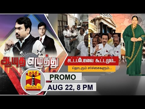 -22-08-16-Ayutha-Ezhuthu-Promo-CM-addresses-assembly-on-Police-demand-Assembly-Controversies