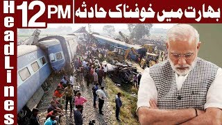 More Than 50 Dead in India Train Disaster | Headlines 12 PM | 20 October 2018 | Express News