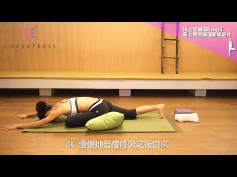 4分鐘瑜珈教學瘦身塑身 - 屁股太大怎麼瘦