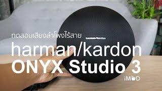 ลำโพง harman kardon ONYX Studio 3 ทดสอบเสียง (Sound Test)