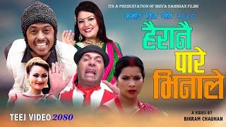 HAIRANAI PARYO BHENALE - Gayatri Thapa  & Kopila Chhinal