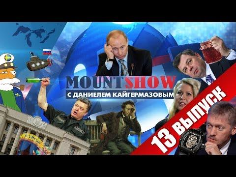 Пушкин – агент Кремля!
