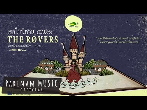 เธอในนิทาน(Tales) - The Rovers [Official Audio]