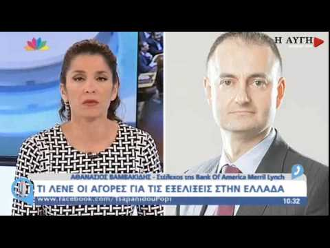 Στέλεχος Merril Lynch: Κανένας πανικός στους επενδυτές από το πρόγραμμα του ΣΥΡΙΖΑ