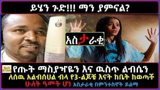 Ethiopia: |የጡት ማስያዣዬን እና ዉስጥ ልብሴን| ለሰዉ አልብሰሀል ብላ የልጆቼ እናት ከቤት ወጣች አስታራቂ በምንተስኖት ይልማ