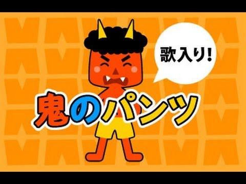 【歌入り版】鬼のパンツ(おにのパンツ)童謡・童話 動く絵本