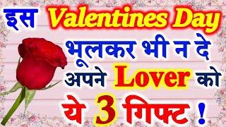 Video Valentines Day Gift Ideas 2020   वैलेंटाइन डे 2020 भूलकर भी न दे अपने पार्टनर को ये 3 उपहार download in MP3, 3GP, MP4, WEBM, AVI, FLV January 2017