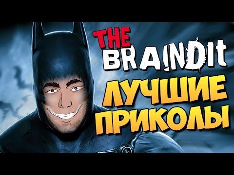 Олег Брейн - Подборка Смешных Моментов #87