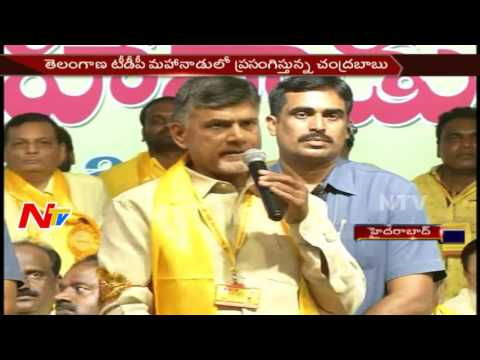 Chandrababu Naidu Praises NT Rama Rao in TTDP Mahanadu   Telangana