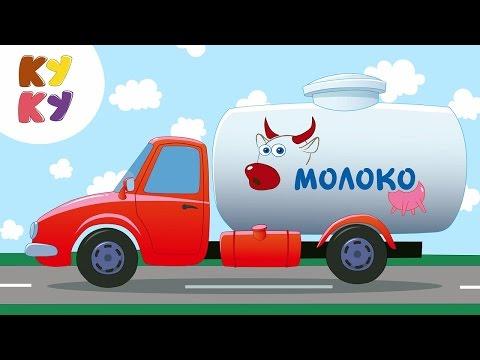 КУКУТИКИ - Машинка - Песенка - мультик для детей про машину (видео)