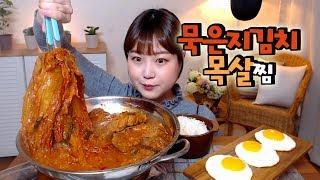 통 묵은지김치 통 목살찜 계란후라이 먹방 mukbang eating show