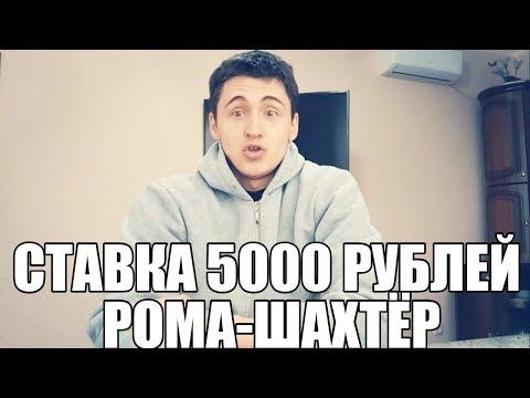 РОМА-ШАХТЁР | СТАВКА 5000 РУБЛЕЙ | ЛИГА ЧЕМПИОНОВ | ПРОГНОЗ |