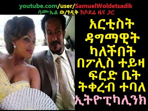 አርቲስት ዳግማዊት ካለችበት በፖሊስ ተይዛ ፍርድ ቤት ትቀረብ ተባለ Ethiopikalink