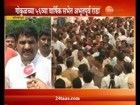 Video Kolhapur | Opposition Angry On Annual Meet Of Gokul Mlik download in MP3, 3GP, MP4, WEBM, AVI, FLV January 2017