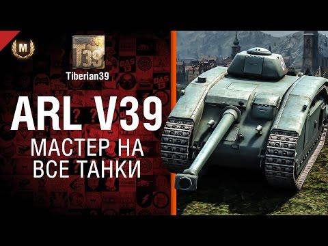 Мастер на все танки №84: ARL V39 - от Tiberian39 [World of Tanks]