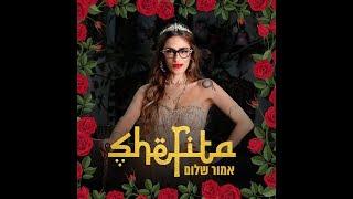 הזמרת שפיטה - אמור שלום
