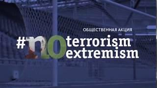 #noterrorism #noextremism