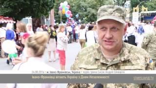 STV Івано Франківці вітають Україну з Днем Незалежності