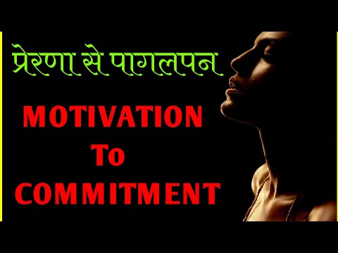 Success quotes - Motivation to commitment  powerful motivational video hindi  हिंदी में