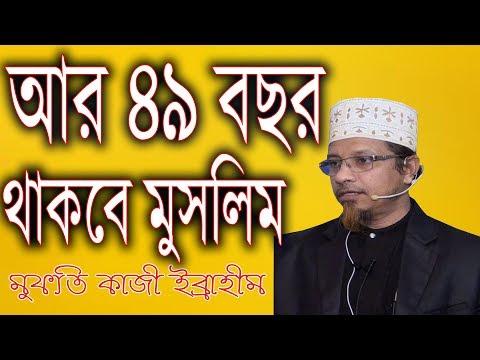 মুসলিম থাকবে আর উনপঞ্চাশ বছর ! Mufti Kazi Ibrahim