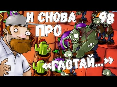 Plants vs. Zombies - Серия 98 (И снова про \