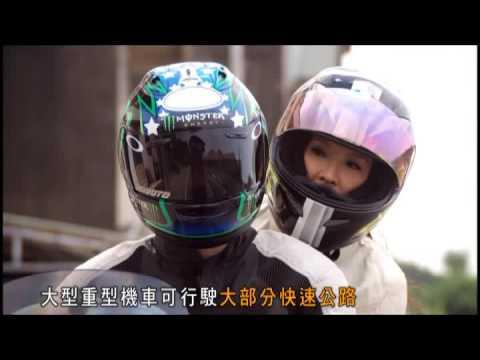 大型重型機車路權宣導影片
