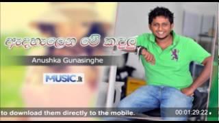 Edahalena Me Kandulu - Anushka Gunasinghe - Www.Music.lk