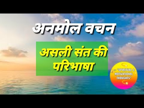 Short quotes - संत की परिभाषा  अनमोल वचन  Inspirational Quotes By Param Sant Hujur Kawer Saheb Ji Maharaj